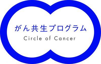 がん共生プログラムロゴ